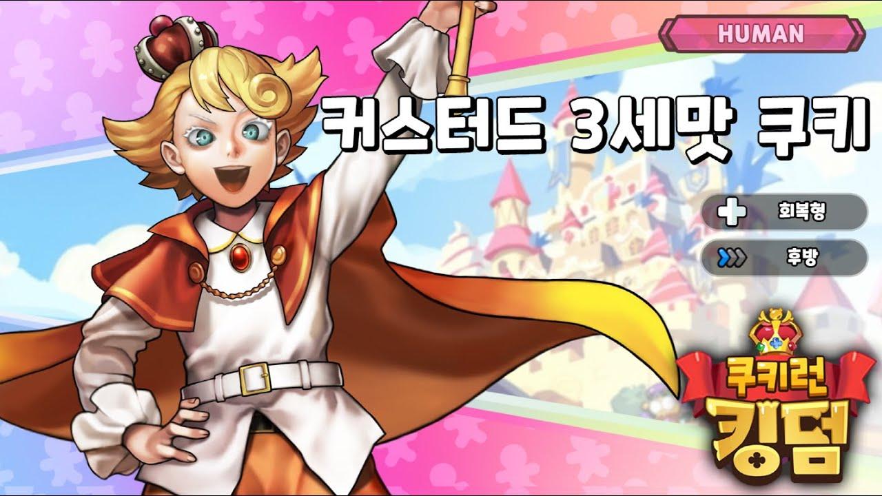Isekai Custard Cookie Ⅲ Gacha / Cookie Run Kingdom
