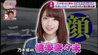 橋本奈々未 引退の真相 元AKB48 SKE48の宮澤佐江がアイドル給料事情を暴露.