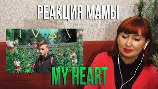 Реакция МАМЫ на EeOneGuy - My Heart