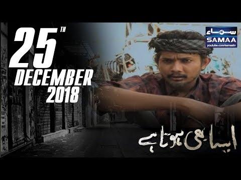 Khuddar Jamadar | Aisa Bhi Hota Hai | SAMAA TV | 25 Dec,2018