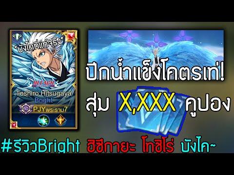 Rov x Bleach: รีวิว+สุ่ม Bright (Toshiro Hitsugaya) บังไคปีกเทพมังกรน้ำแข็ง!