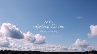 Артём и Ксения | Свадебный клип
