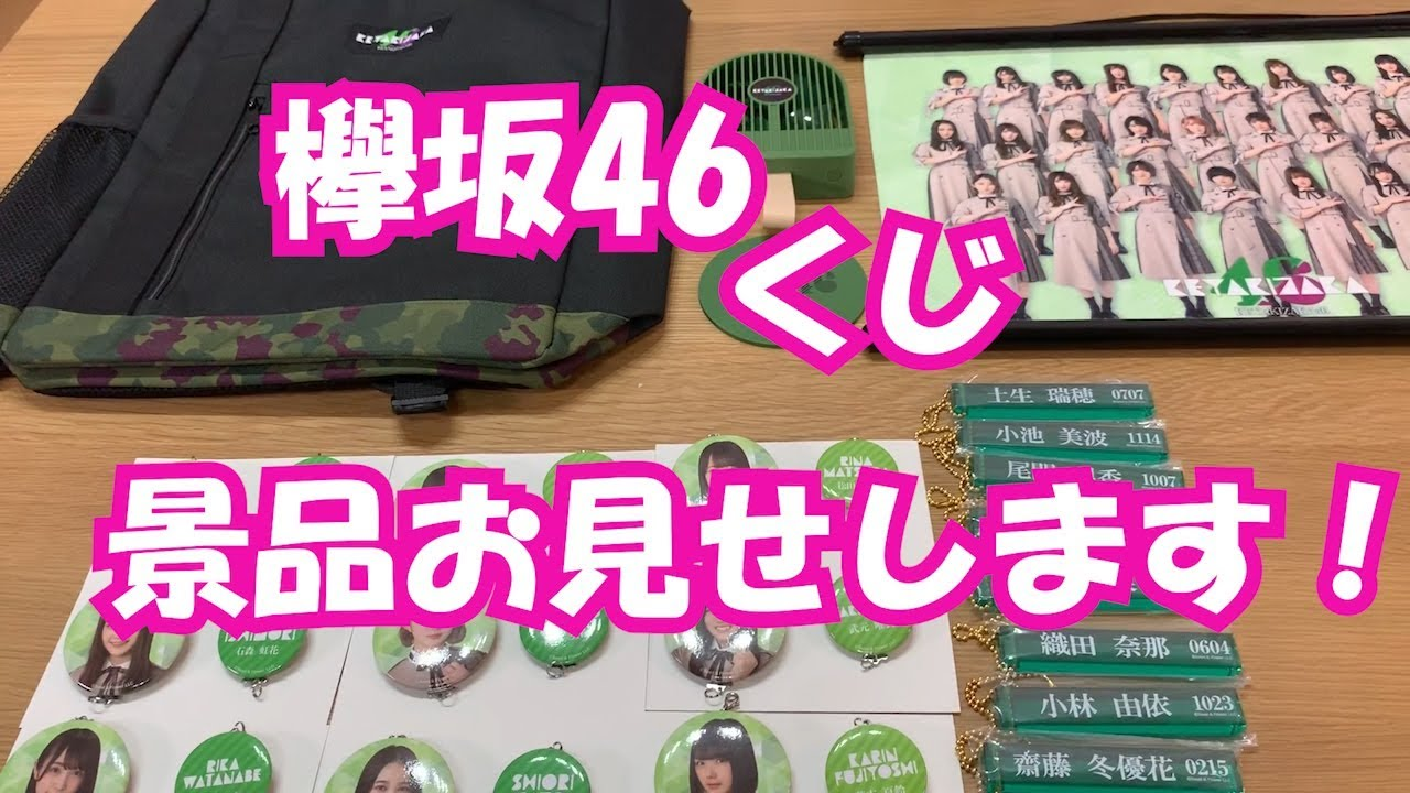 2019年欅坂46くじ【ローソン】景品お見せします!