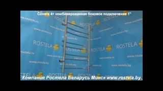 Полотенцесушитель  Соната 4 + комбинированная боковое подключение(, 2015-05-13T05:25:18.000Z)