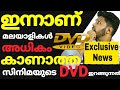 New malayalam movie 2018 dvd updates part 7