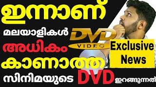 New malayalam movie 2018 dvd updates part 7