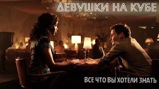 КУБИНКИ | СЕКС НА КУБЕ | СРАВНЕНИЕ HD