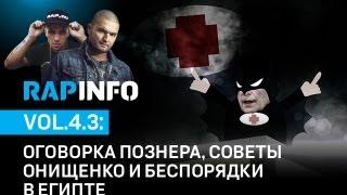 RAPINFO-4 vol.3: оговорка Познера, советы Онищенко