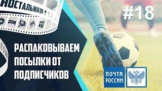 Почта России играла в футбол посылкой!!  Unboxing #18