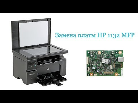 Замена материнской платы HP 1132 MFP