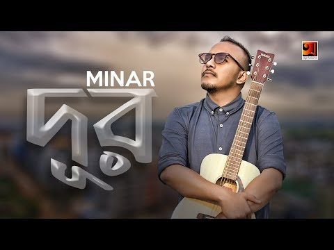 Dur | By Minar | New Bangla Song 2018 | Official Lyrical Video | ☢☢ EXCLUSIVE ☢☢