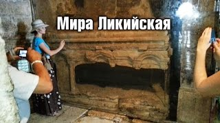 Саркофаг Св. Николая Чудотворца в г. Мира Ликийская (Турция)