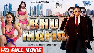 भू माफिया - BHU MAFIA | R K Surendra Pal, Mohini Gupta, Priya Verma | Superhit Full Hindi Movie 2019