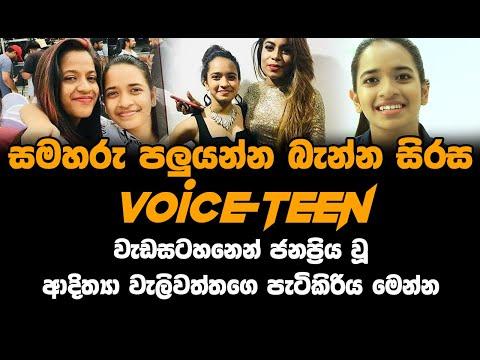 සිරස The Voice Teen Sri Lanka වැඩසටහනෙන් ජනප්රිය වූ ආදිත්යා වැලිවත්තගෙ පැටිකිරිය මෙන්න