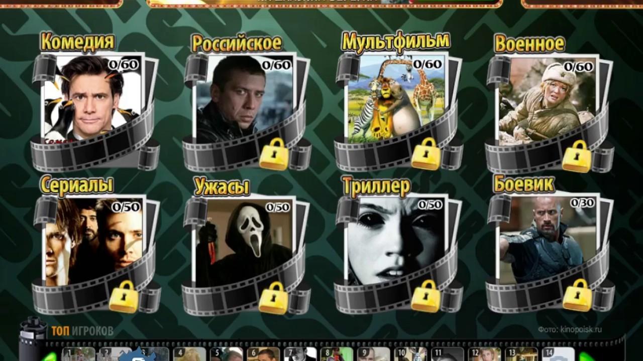 Три подсказки  игра в Одноклассниках ответы на все уровни