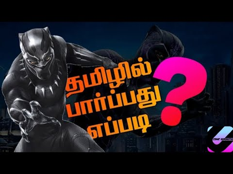 How To Watch Black Panther Movie In Tamil ||new Tips_Comic Gurunatha