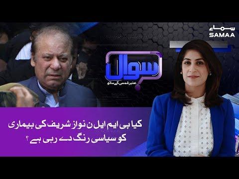 Kia Pmln Nawaz sharif ki beemari ko siyasi rang derahi hai? | Sawaal With Amber Shamsi