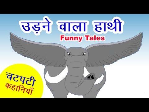 Udne Wala Haathi - Cartoon Story In Hindi | Panchtantra Ki Kahaniya In Hindi | Dadimaa Ki Kahaniya