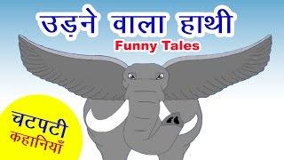 Udne Wala Haathi - Cartoon Story In Hindi   Panchtantra Ki Kahaniya In Hindi   Dadimaa Ki Kahaniya