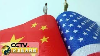 [经济信息联播]美国挑起经贸摩擦给世界经济带来严重影响  CCTV财经