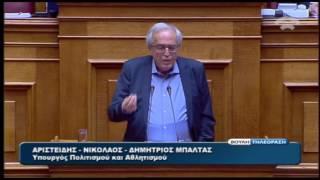 Αρ. Μπαλτάς για Ελληνικό: Πετύχαμε πολύ σημαντικές βελτιώσεις