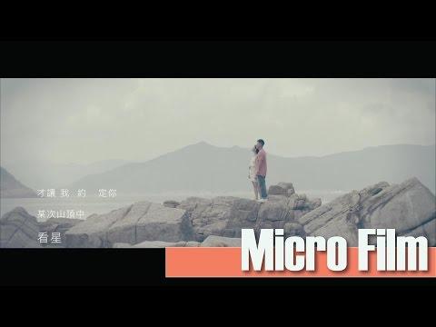 《5 2 0》音樂微電影 Official Music Micro Film