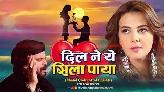 बेवफाई की सबसे दर्द भरी ग़ज़ल (Dil Ne Ye Sila Paya) - Chand Qadri New Ghazal Song 2018