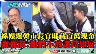 【精彩】綠媒爆韓市長官邸藏百萬現金 強強滾:他們沒新聞報 不敢講高雄好!