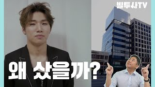 BIGBANG DAESUNG BUILDING REVIEW | YG 빅뱅 대성 빌딩 리뷰!