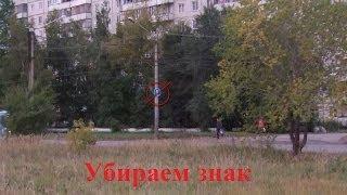 Дорожный знак, демонтаж