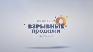 Приглашение на Бизнес-форум Взрывные продажи 2017 в Калуге