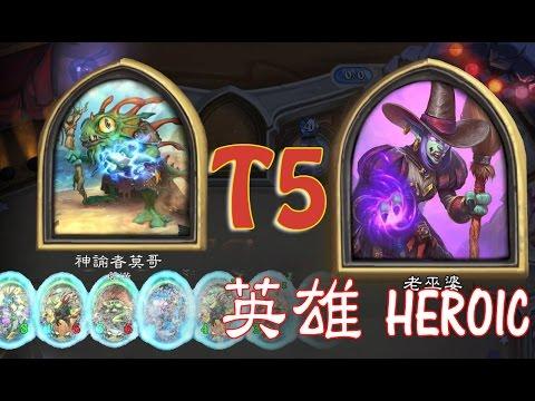 爐石冒險/標準 卡拉贊英雄2-3老巫婆VS T5魚人薩(牌組片尾) - YouTube