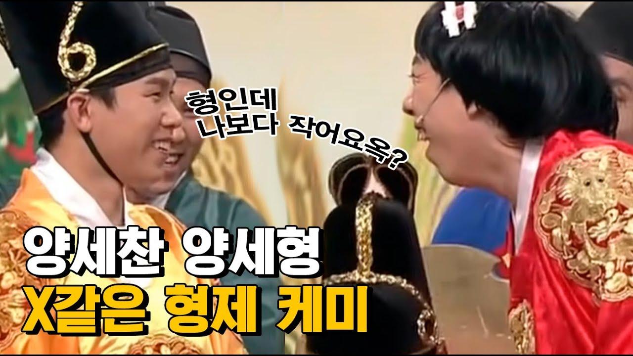 코미디빅리그 양세형, 양세찬의 현실 형제적 케미 모먼트 모음 [보고또보고] EP.19