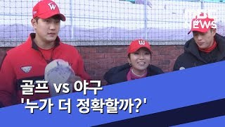 골프 vs 야구 '누가 더 정확할까?' (2020.01…