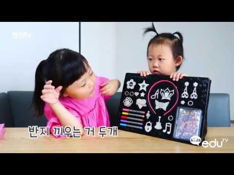천사다이아-쥬쥬악세사리세트