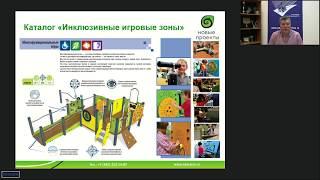 Вебинар: Безбарьерная среда. Инклюзивные детские игровые площадки (14.12.2018)