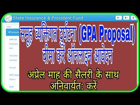 #sipf समूह व्यक्तिगत दुर्घटना बीमा (GPA Proposal) ऑनलाइन भरे और प्रिंट निकाले ।