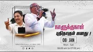 🔴 LIVE | Morning Devotion | நாளுக்குநாள் புதிதாகும் மனது! | 08-Jan-2021 | Jebathottam Ministries