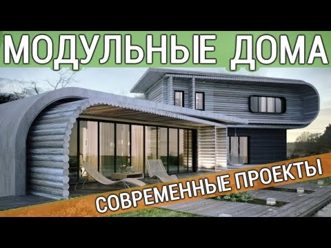 Модульные дома: быстровозводимые коттеджи – дачные и для круглогодичного проживания, фото проектов