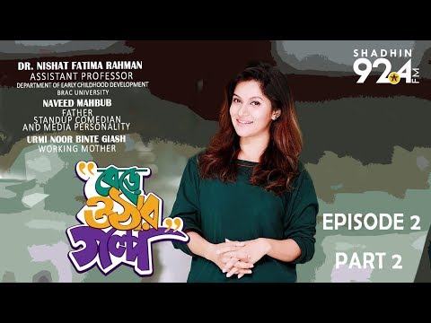 Berey Othar Golpo||Episode 02|| Part 02