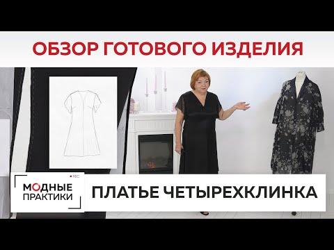 Платье-четырехклинка с рукавами-полусолнце. Обзор готового изделия - элегантное платье из шелка.