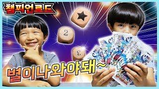 포켓몬카드 챔피언로드 강화확장팩  개봉! 주사위게임 놀이!