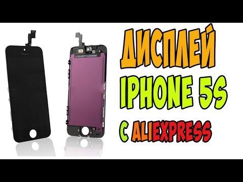 ЭКРАН IPHONE 5S С ALIEXPRESS. Дисплей для iPhone 5S из Китая