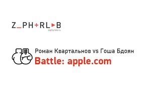Сайт apple.com —разбор