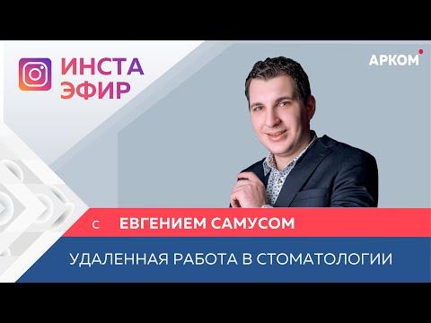 Евгений Самус - «Удаленнаяработа в стоматологии – про зубы и не только»