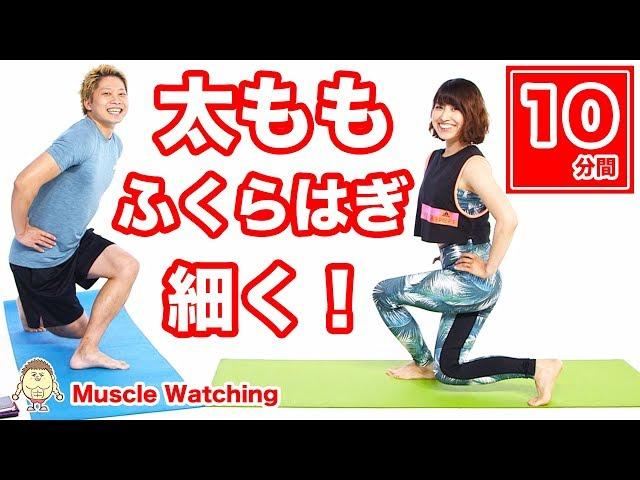 【10分】徹底的に太もも&ふくらはぎ痩せ! | Muscle Watching × Aya