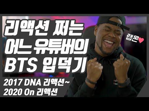 [한글자막] 리액션 쩌는 어느 유튜버의 BTS(방탄소년단) 입덕 영상 모음.ZIP