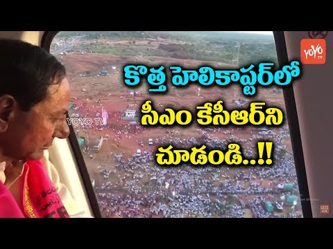 CM KCR in Helicopter | TRS Pragati Nivedana Sabha | Telangana News | YOYO TV Channel