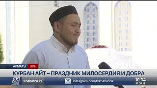 Как проходит праздник Курбан айт в Алматы