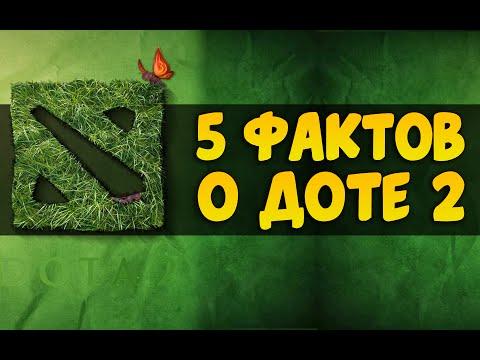 видео: 5 ФАКТОВ ОБ ИГРЕ ДОТА 2